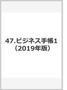 47 ビジネス手帳1