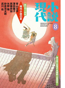 【期間限定価格】小説現代 2018年 8月号