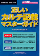 正しいカルテ記載マスターガイド 歯科保険請求サイドブック 第4版