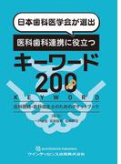 日本歯科医学会が選出 医科歯科連携に役立つキーワード200 歯科医師・歯科衛生士のためのポケットブック