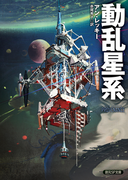 動乱星系 (創元SF文庫)