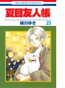 夏目友人帳 23 (花とゆめCOMICS LaLa)
