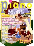 Piano (ピアノ) 2018年 09月号 [雑誌]