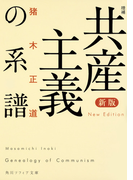 共産主義の系譜 新版 増補 (角川ソフィア文庫)