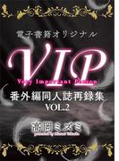 【期間限定価格】電子書籍オリジナルVIP番外編同人誌再録集VOL.2