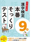 ユーキャンの漢字検定9級本番そっくりテスト