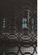 六月二十三日アイエナー沖縄 (なんよう文庫)