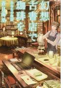 幻想古書店で珈琲を 7 あなたの物語 (ハルキ文庫)