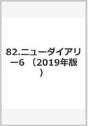 82 ニューダイアリー6