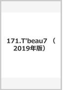 171 ティーズビュー7