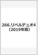 266 リベルデュオ4