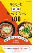 駅そば東西食べくらべ100 3000店を食べた中から厳選! (旅の手帖MOOK)