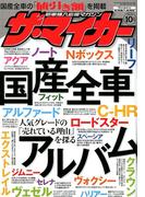 ザ・マイカー 2018年 10月号 [雑誌]