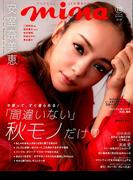 mina (ミーナ) 2018年 10月号 [雑誌]