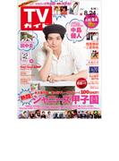 週刊 TVガイド 関東版 2018年 8/24号 [雑誌]