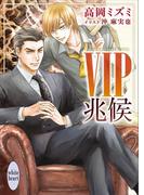 【期間限定価格】VIP 兆候 電子書籍特典付き