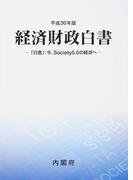 経済財政白書 縮刷版 平成30年版