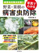 写真でわかる野菜・果樹の病害虫防除 病害虫対策決定版!!