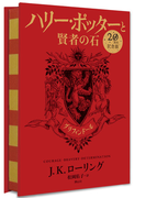 ハリー・ポッターと賢者の石 グリフィンドール 20周年記念版 (「ハリー・ポッター」シリーズ)