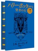 ハリー・ポッターと賢者の石 レイブンクロー 20周年記念版 (「ハリー・ポッター」シリーズ)