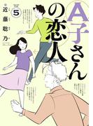 A子さんの恋人 5 (HARTA COMIX)