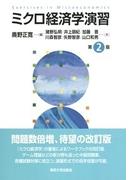 ミクロ経済学演習 第2版