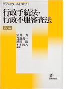 コンメンタール行政法 第3版 1 行政手続法・行政不服審査法