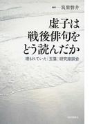 虚子は戦後俳句をどう読んだか 埋もれていた「玉藻」研究座談会