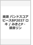 楽譜 バンドスコアピースBP2037 ロキ / みきとP・鏡音リン