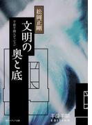 文明の奧と底 (角川ソフィア文庫 千夜千冊エディション)