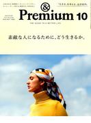 &Premium(アンドプレミアム) 2018年 10月号 [雑誌]