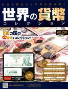 世界の貨幣コレクション 2018年 8/22号 [雑誌]