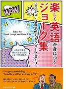 【期間限定価格】楽しく英語が身につくジョーク集