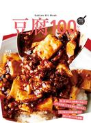 豆腐100レシピ