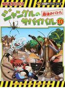 ジャングルのサバイバル 10 生き残り作戦 最後のバトル (かがくるBOOK 大長編サバイバルシリーズ)