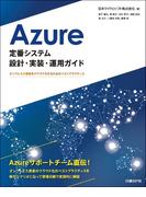 Azure定番システム設計・実装・運用ガイド オンプレミス資産をクラウド化するためのベストプラクティス