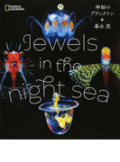 Jewels in the night sea 神秘のプランクトン (NATIONAL GEOGRAPHIC)