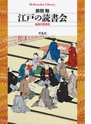 江戸の読書会 会読の思想史 (平凡社ライブラリー)
