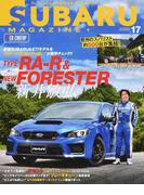 SUBARU MAGAZINE vol.17 タイプRA−R&新型フォレスター×新井敏弘 (CARTOP MOOK)