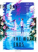 その日世界は終わる (Kiss)
