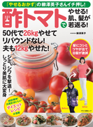酢トマトでやせる!肌、髪が若返る! 「やせるおかず」の柳澤英子さんイチ押し! (マキノ出版ムック)