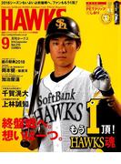 月刊 HAWKS (ホークス) 2018年 09月号 [雑誌]