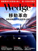 Wedge(ウエッジ) 2018年 09月号 [雑誌]
