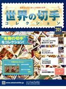 世界の切手コレクション 2018年 8/22号 [雑誌]