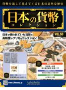 日本の貨幣コレクション 2018年 8/22号 [雑誌]