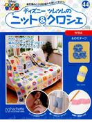 ディズニーツムツムのニット&クロシェ 2018年 8/22号 [雑誌]