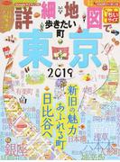 詳細地図で歩きたい町東京 ちいサイズ 2019 (JTBのMOOK)
