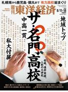 週刊東洋経済2018年8月11日・8月18日合併号