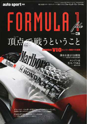FORMULA 1 file Vol.3 特集頂点で戦うということ (サンエイムック)