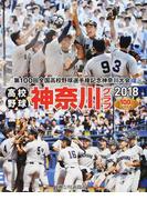 高校野球神奈川グラフ 第100回全国高校野球選手権記念神奈川大会 2018